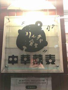 りんすず食堂の看板