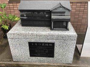 トキワ荘跡地に立つ記念碑