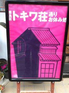 トキワ荘通りお休み処の看板