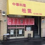 東京都豊島区南長崎の「トキワ荘跡地」と「松葉のラーメン」