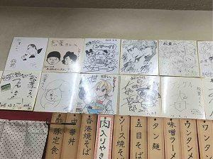松葉には漫画家のサインも