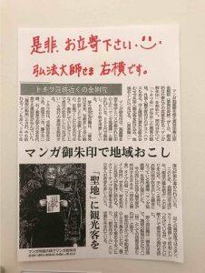 金剛院にマンガ地蔵の紹介記事