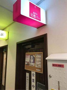 高円寺尼僧BARの入口