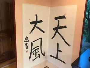 ぼうずン・コーヒーの天上台風の屏風