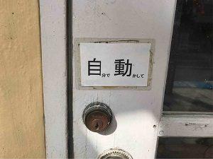 スプーンアートのドアは自分で動かす