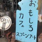 おもしろカフェ「スプーンアート」@長野穂高|全てがネタ!このカフェに「やりすぎ」という言葉は無い!