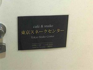 東京スネークセンターと書かれたドアが