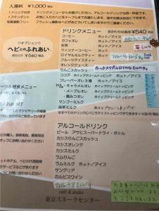 東京スネークセンターのメニュー