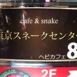 ヘビCafe「東京スネークセンター」@東京原宿|ヘビさんとふれあってみたい時ってありますよね?