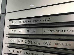 東京スネークセンターは雑居ビルの中