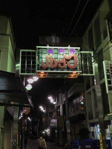 龍宮は高円寺のルック商店街沿い
