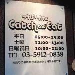つりぼりカフェ「キャッチ&イート」@東京練馬|自給自足なカフェってのもアリだと思います