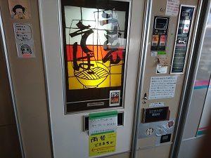 自販機食堂のうどん自販機