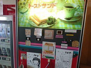 自販機食堂のトースト自販機