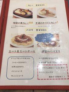 ムッチーズカフェのフードメニュー1