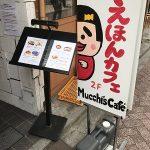 絵本カフェ「ムッチーズカフェ」@東京高円寺|大人にも絵本を読みたい時がある
