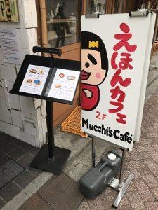 ムッチーズカフェの看板は印象に残る