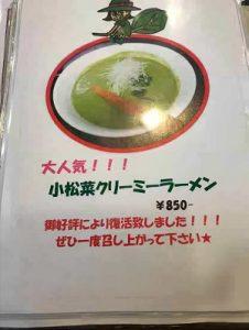 中華ひろやのメニューに小松菜クリーミーラーメンが