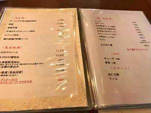 中華ひろやのメニュー例