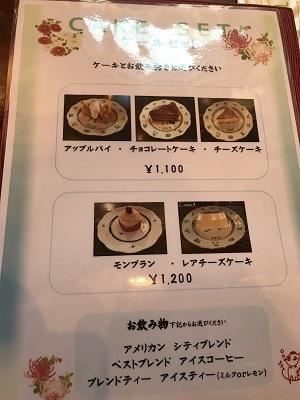 金魚坂のケーキセットメニュー