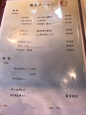 金魚坂のドリンクメニュー1