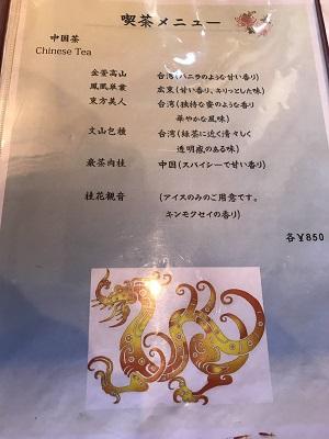 金魚坂のドリンクメニュー2