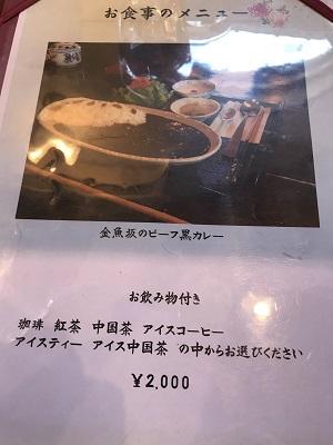 金魚坂のフードメニュー1