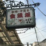 本郷三丁目の「金魚坂」は創業350年の金魚屋さんが経営!落ち着くモダンな金魚カフェ