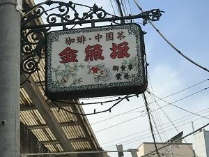 金魚坂の看板